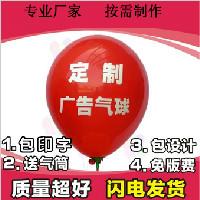 广告气球制作 10寸广告气球定制 logo  1000个起订