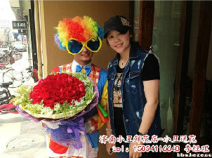 小丑送鲜花 生日大惊喜 生日礼物 济南创意礼物店